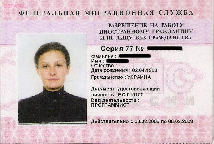 Прописка в москве для граждан молдовы все